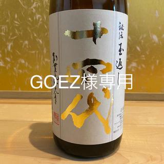十四代 本丸 2020.03詰(日本酒)