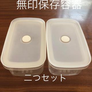 ムジルシリョウヒン(MUJI (無印良品))の無印保存容器(容器)