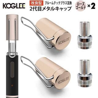 新タイプ プルームテック プラス キャップ2個セット Koglee CAP V2(折り財布)