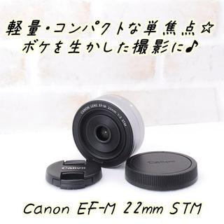キヤノン(Canon)の★ 極上美品 キヤノン ミラーレス一眼用単焦点 EF-M 22mm STM ★(ミラーレス一眼)