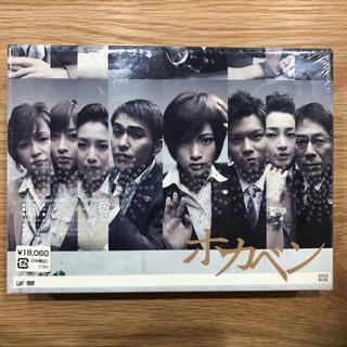ホカベン DVD-BOX DVD(TVドラマ)