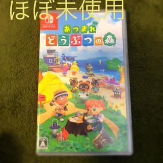 Nintendo Switch - あつまれどうぶつの森(あつ森) 美品!