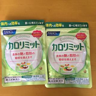 ファンケル(FANCL)のむらまゆ様専用 カロリミット 30回分 2袋(ダイエット食品)