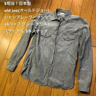 ネイバーフッド(NEIGHBORHOOD)のS相当!日本製 old joe(オールドジョー)古着長袖シャンブレーワークシャツ(シャツ)