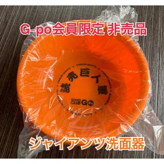 読売ジャイアンツ - 【非売品】G-po会員限定ジャイアンツ洗面器