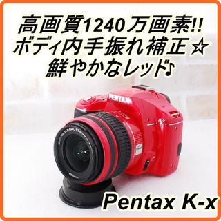ペンタックス(PENTAX)の ★ スマホに転送OK☆ 手振れ補正機能付き♪ ペンタックス K-x レッド ★(デジタル一眼)