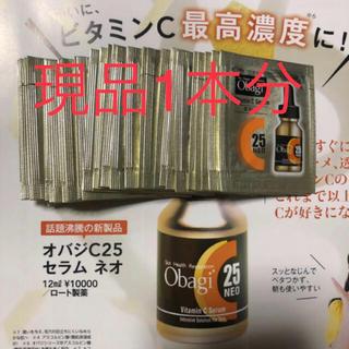 オバジ(Obagi)のオバジ C25セラム ネオ 美容液 0.4ml×30個 合計12ml分(美容液)