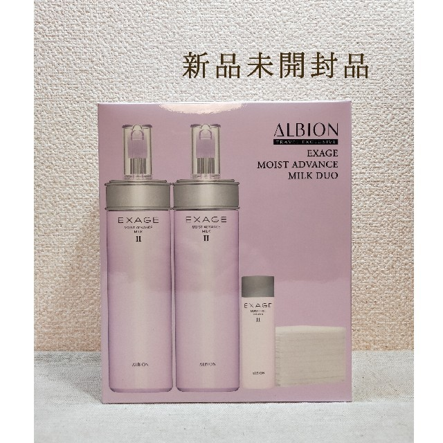 ALBION(アルビオン)のアルビオン エクサージュ モイスト アドバンス ミルクII  2本セット コスメ/美容のスキンケア/基礎化粧品(乳液/ミルク)の商品写真