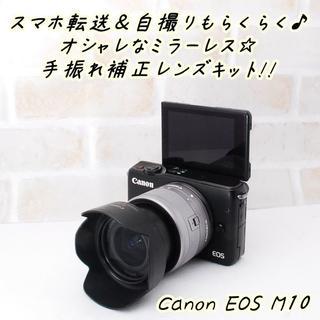 キヤノン(Canon)の★ スマホ転送&自撮りもらくらく♪ キヤノン ミラーレス一眼 EOS M10 ★(ミラーレス一眼)