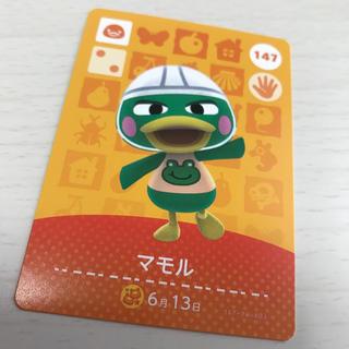 ニンテンドウ(任天堂)のamiiboカード マモル(カード)