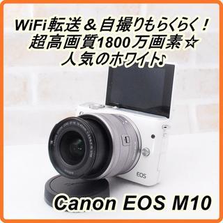 キヤノン(Canon)の ★ 極上美品 おしゃれなホワイト ミラーレス一眼 EOS M10 ★(ミラーレス一眼)