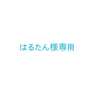 はるたん様専用(カード)