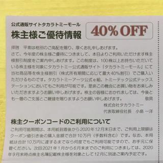 タカラトミー(Takara Tomy)の愛媛魂様専用 タカラ トミー 優待券 40%(ショッピング)
