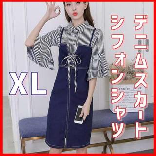 ❤ XLサイズ ストライプシフォンシャツ+デニムスカート 襟付きシャツ (その他)