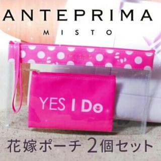 アンテプリマ(ANTEPRIMA)の⭐︎新品⭐︎ANTEPRIMA ポーチセット(ポーチ)