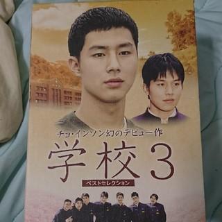 学校3 ベストセレクション DVD-BOX DVD(TVドラマ)