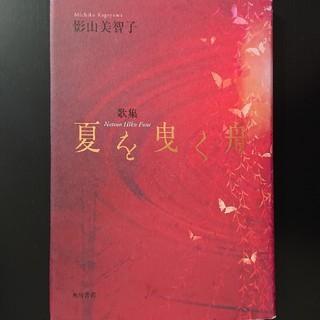 カドカワショテン(角川書店)の†雅月†エンタメ 本 文学†(文学/小説)