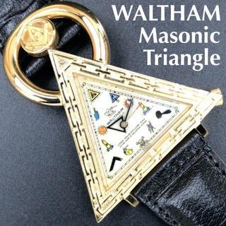 ウォルサム(Waltham)の即購入OK★ 激レア★美品★ウォルサム★WALTHAM/フリーメイソン(腕時計(アナログ))