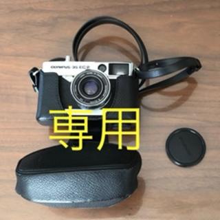 オリンパス(OLYMPUS)の平野ごりら様専用  オリンパス 35EC2 ケース付き 電池アダプタ2個セット(フィルムカメラ)