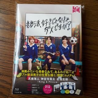 部活、好きじゃなきゃダメですか? Blu-ray 新品未開封(TVドラマ)