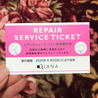 ダイアナ(DIANA)のDIANA♡リフト修理無料券(ハイヒール/パンプス)