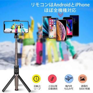 自撮り棒 三脚 ワイヤレスリモコン搭載 iPhone連動☆(自撮り棒)