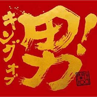 カンジャニエイト(関ジャニ∞)のキング オブ 男! 通常版(ポップス/ロック(邦楽))