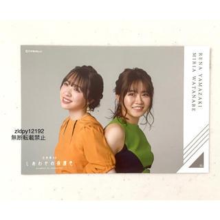 乃木坂46 - 山崎怜奈 渡辺みり愛 ポストカード