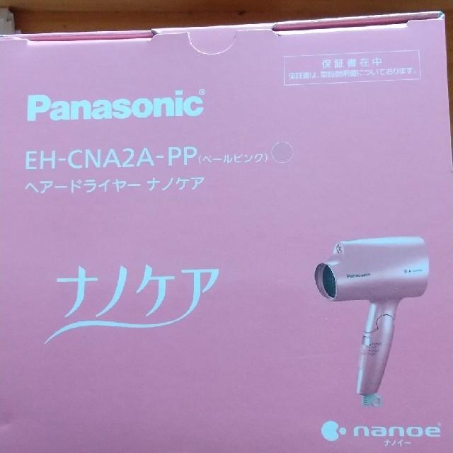 Panasonic(パナソニック)のchoko様専用です♪ スマホ/家電/カメラの美容/健康(ドライヤー)の商品写真