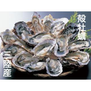 漁師直送 三陸産殻付き牡蠣 40個 S〜Lサイズ混合  (魚介)