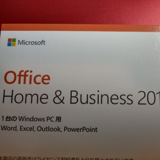 office home&business 2019(ノートPC)