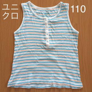 ユニクロ(UNIQLO)の110 ユニクロ タンクトップ 男の子 女の子 マルチボーダー(Tシャツ/カットソー)