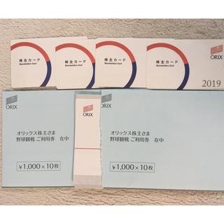 オリックス株主優待野球観戦ご利用券20000円分とカード4枚(野球)