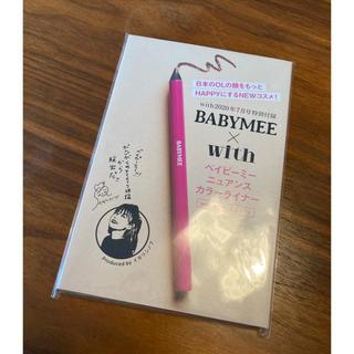 コウダンシャ(講談社)の[新品] BABYMEE 限定色 with2020年7月号付録(アイライナー)