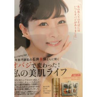 オバジ(Obagi)の【新品未開封】オバジ リフトローション・セラム2回分 トライセット(美容液)