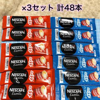 ネスレ(Nestle)のふわラテ スティック 2種 48本(コーヒー)