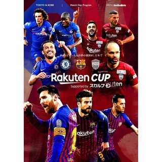【新品】Rakuten CUP マッチデープログラム(記念品/関連グッズ)