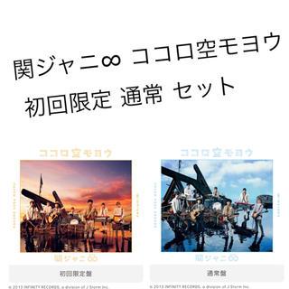 カンジャニエイト(関ジャニ∞)のココロ空モヨウ 初回限定盤 通常盤 セット(ポップス/ロック(邦楽))