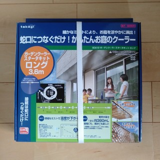 タカギ(tajagi)ミスト ガーデンクーラー スターターキット ロング3.6m(その他)