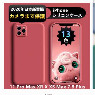 iPhone 11新型シリコンケース新品(iPhoneケース)