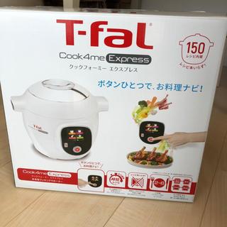 ティファール(T-fal)のティファール クックフォーミーエクスプレス(調理機器)