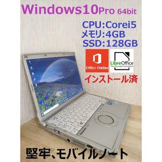パナソニック(Panasonic)のパナソニック レッツノート CF-N10 長時間バッテリー ノートパソコン(ノートPC)
