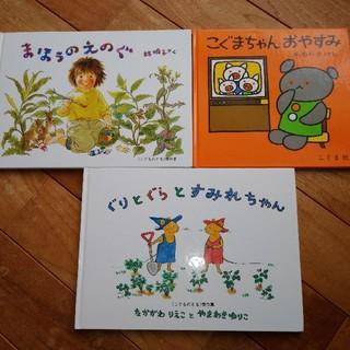 絵本 まとめ売り 3冊 こどものとも傑作集(絵本/児童書)