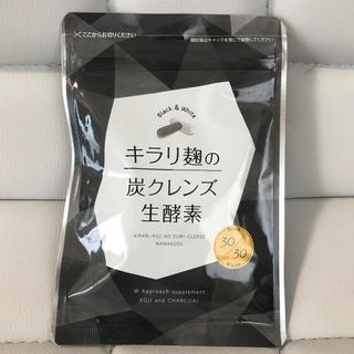 キラリ麹の炭クレンズ生酵素 新品未開封品(ダイエット食品)