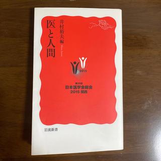 イワナミショテン(岩波書店)の医と人間 井村裕夫変(健康/医学)