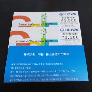 平和 株主優待 7000円分(ゴルフ場)