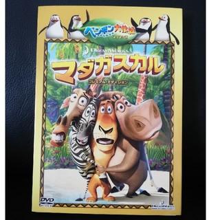 マダガスカル 2枚組 プレミアム・エディション DVD