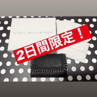ステラマッカートニー(Stella McCartney)のステラマッカートニー キーケース 新品(キーケース)
