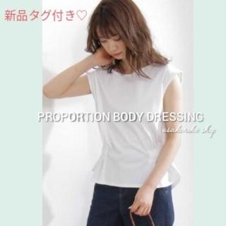 PROPORTION BODY DRESSING - 新品タグ付き!プロポーション ボディドレッシング ペプラムデザインカットソー