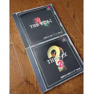 プレイステーション(PlayStation)の【PSソフト2本セット】THE すごろく&THE クイズ2(家庭用ゲームソフト)